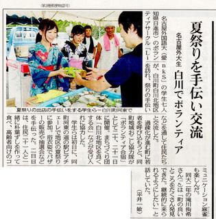 160830_学生白川北ボランティア合宿(中日新聞中濃版).jpg