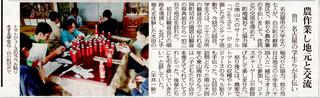 161026_白川町学生ボランティア.jpg