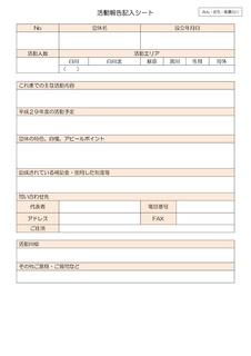 活動報告シート-001.jpg