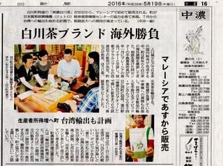 160519_中日新聞.jpg