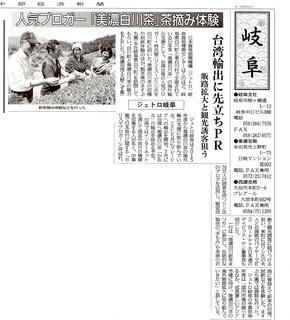 160519_中部経済新聞.jpg