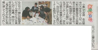 2016年12月10日中日新聞中濃版.jpg
