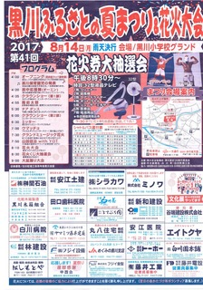 2017_黒川夏祭り_ページ_1.jpg