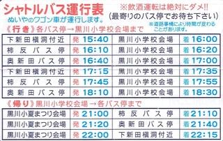 2017_黒川夏祭り_ページ_3.jpg